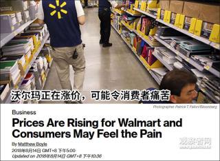 沃尔玛加紧从中国大举进货囤积 美集装箱数创纪录
