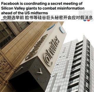 美国中期选举前 脸书等硅谷巨头密会讨论舆论导向